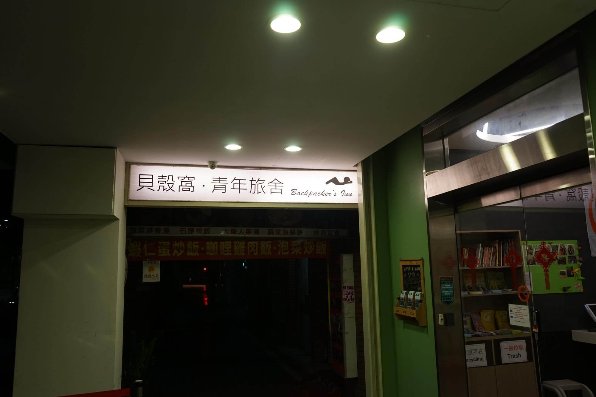 Backpackers-inn-taipei2