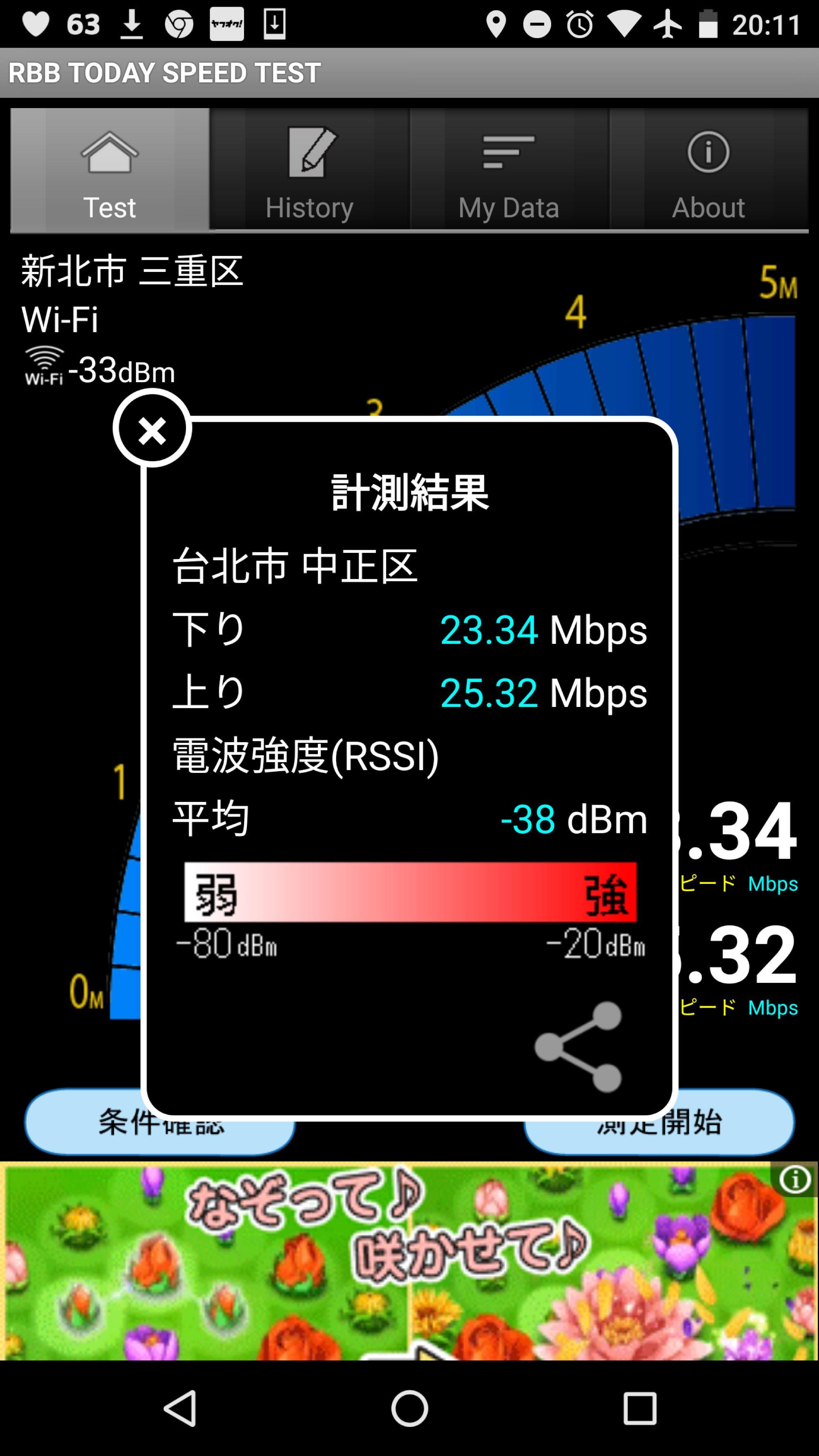 battery-wifi-rtip3