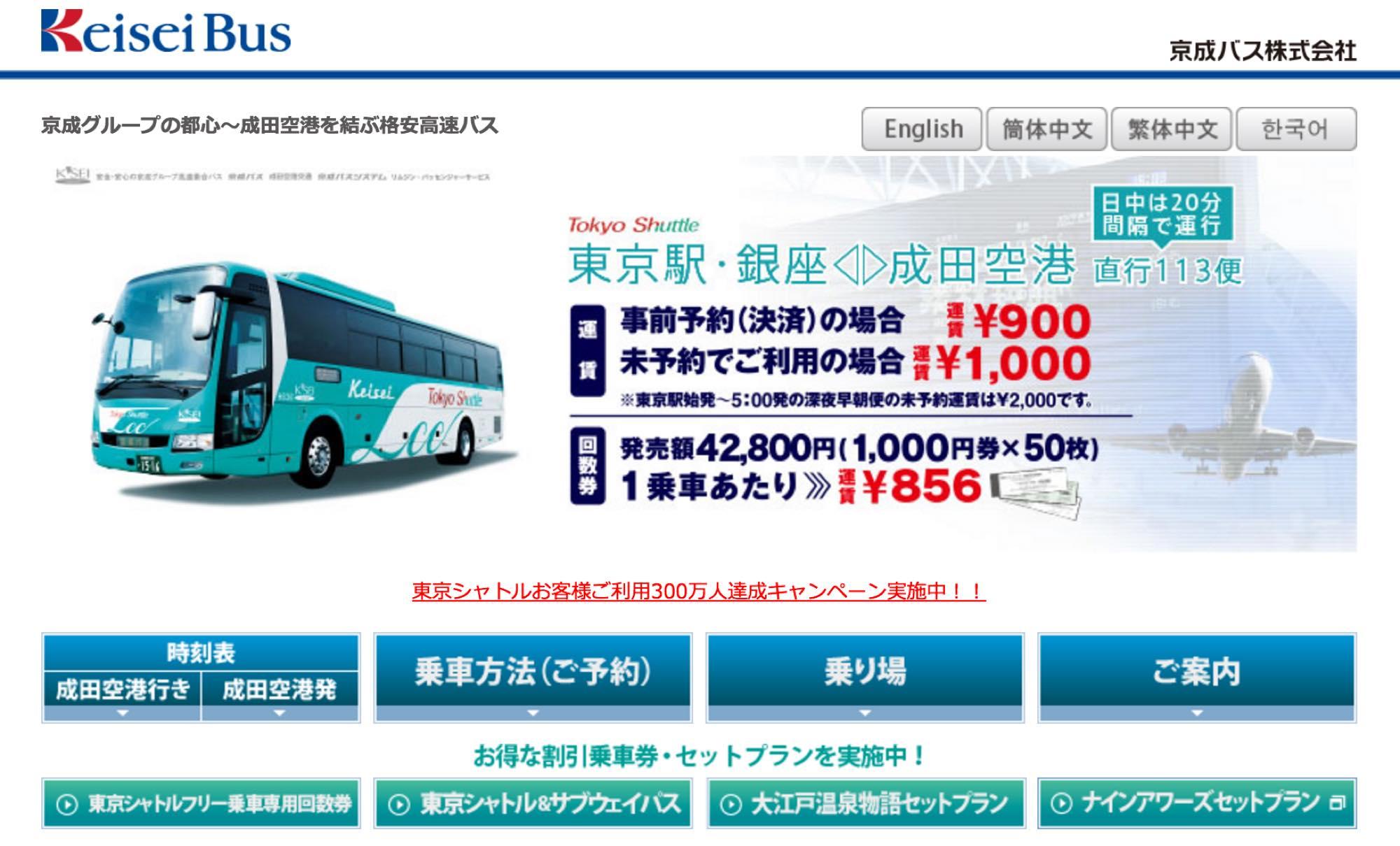 keisei-bus-narita7