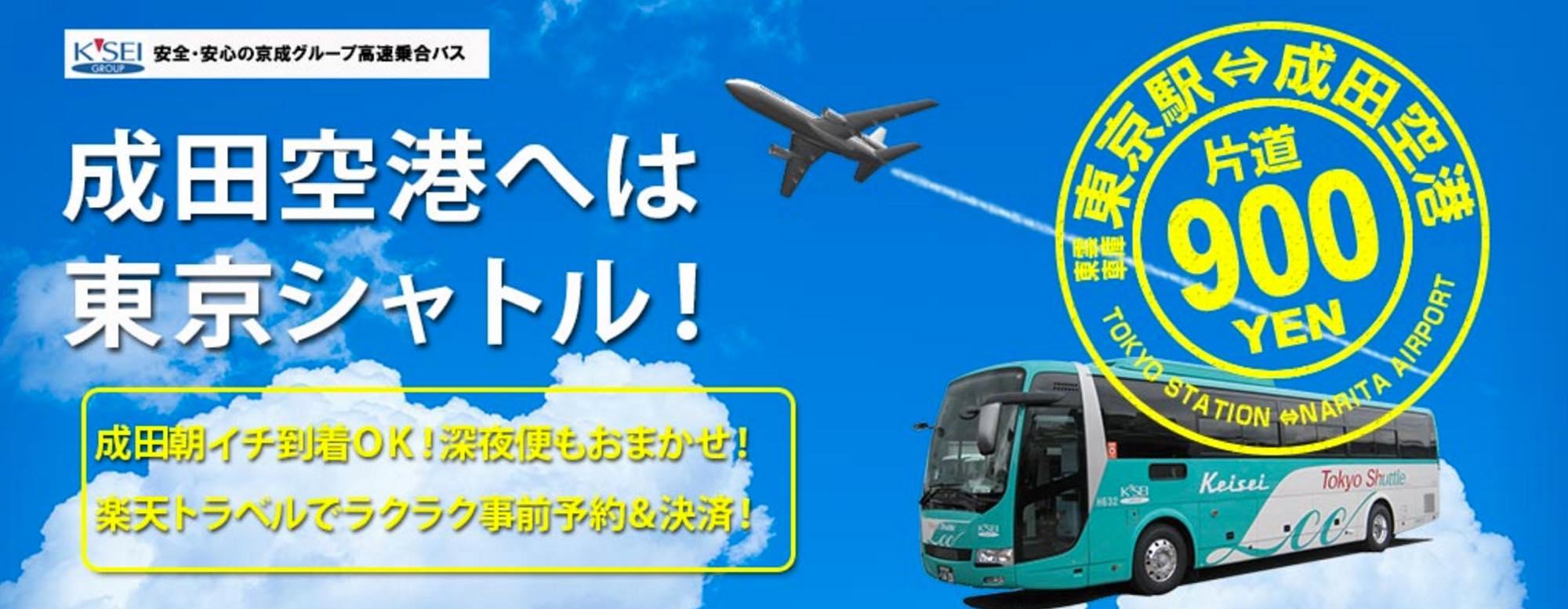 keisei-bus-narita9