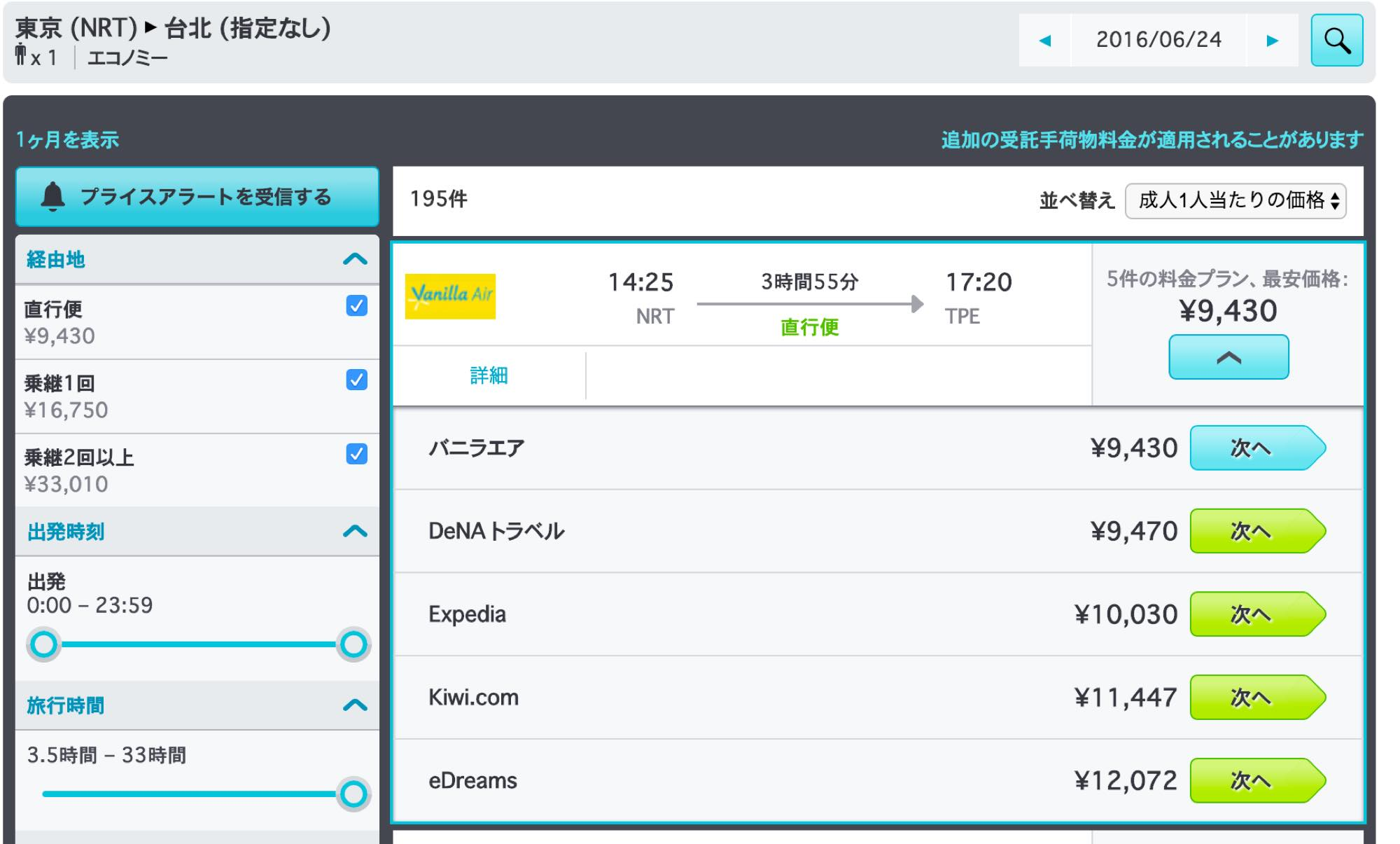 skyscanner_howto10
