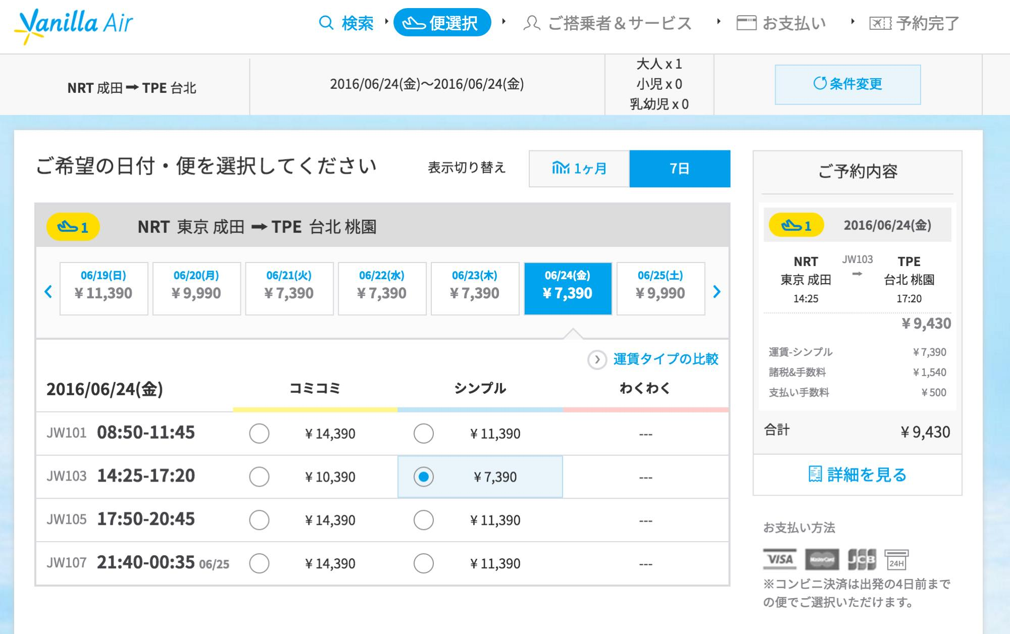 skyscanner_howto12