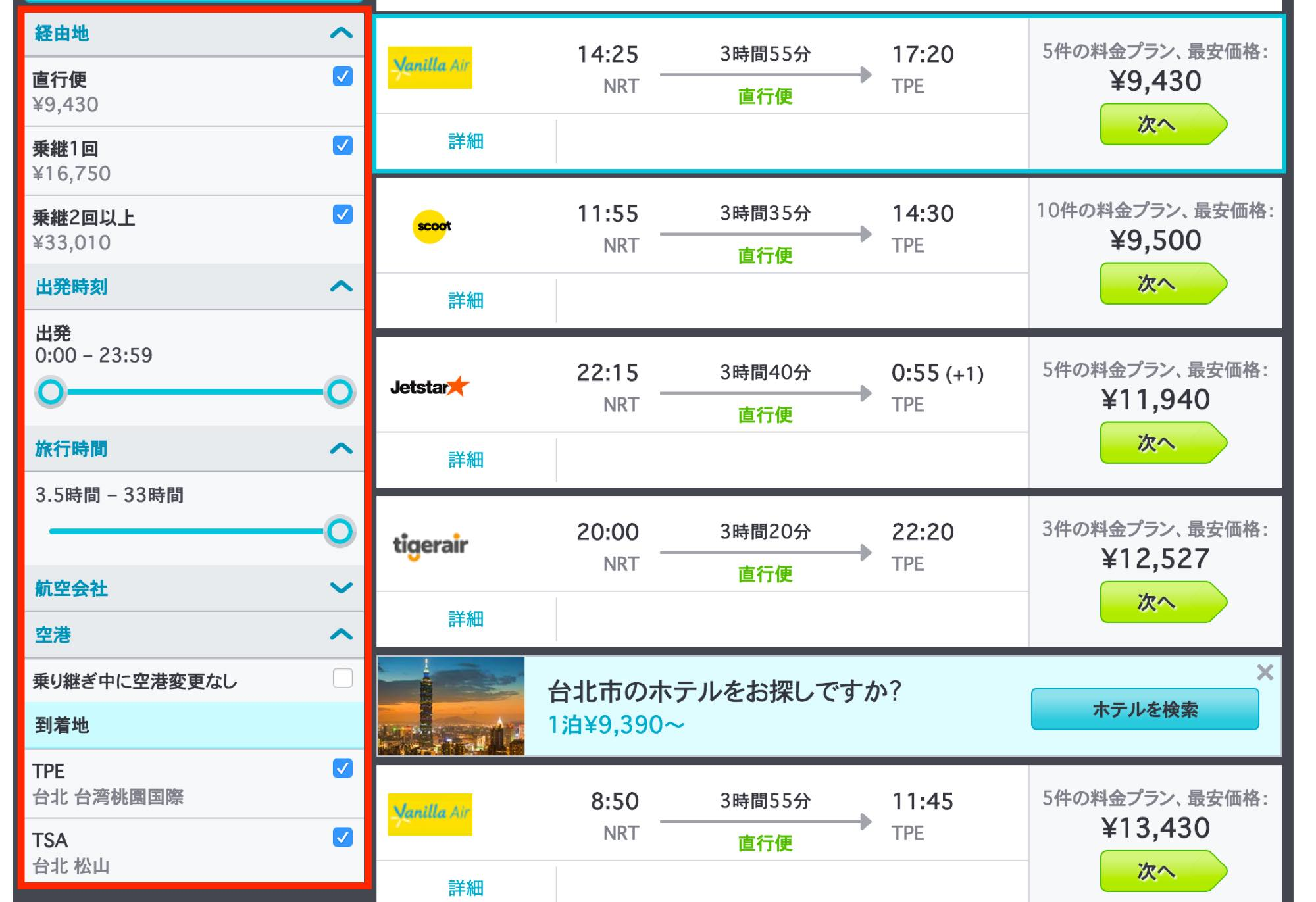 skyscanner_howto13