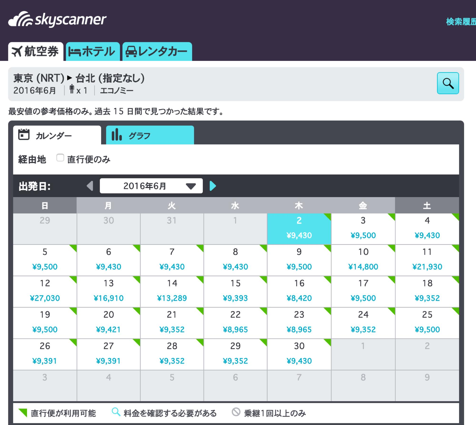 skyscanner_howto5
