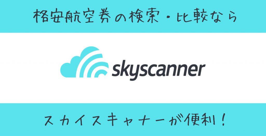 台湾行きが4000円〜!お得な格安航空券を検索&比較できる「スカイスキャナー」の使い方