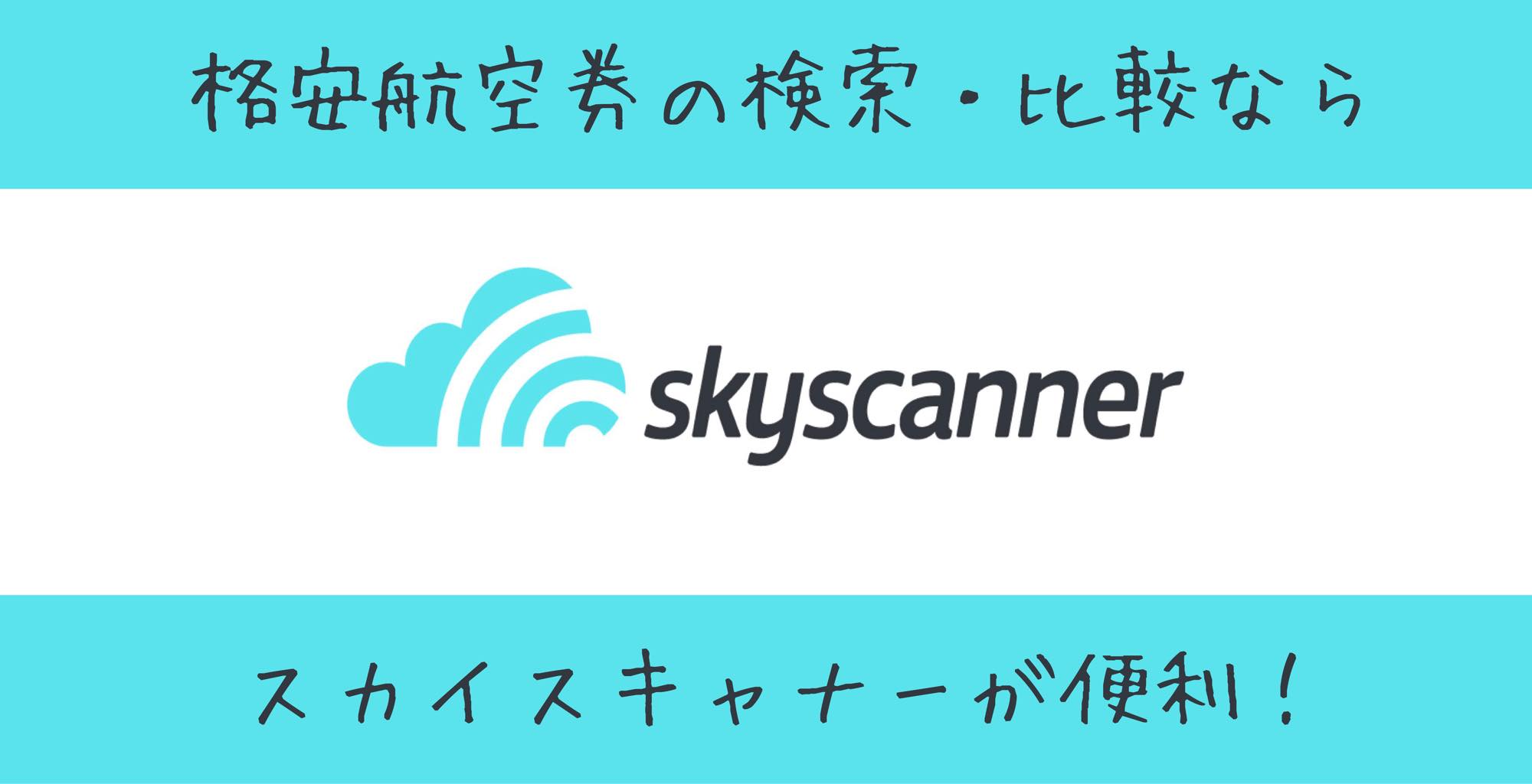 th_skyscanner