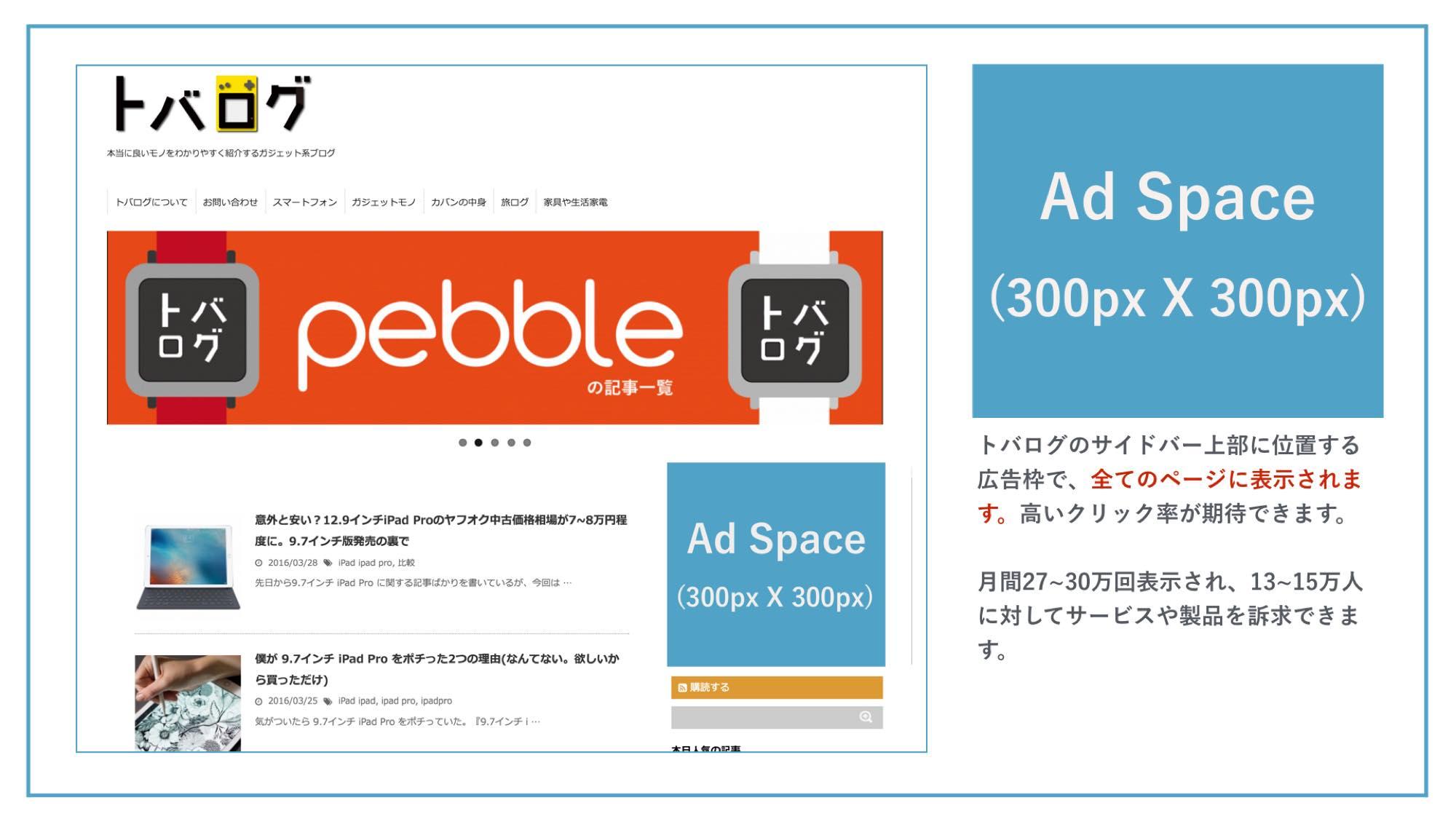 tobalog-ads1