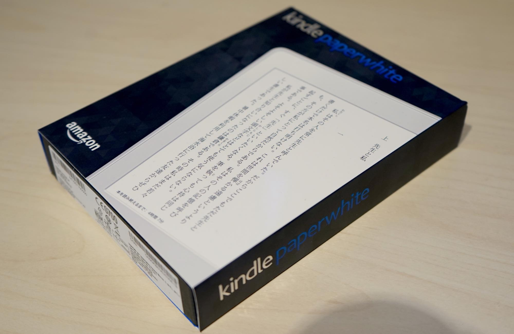 kindle-paperwhite1