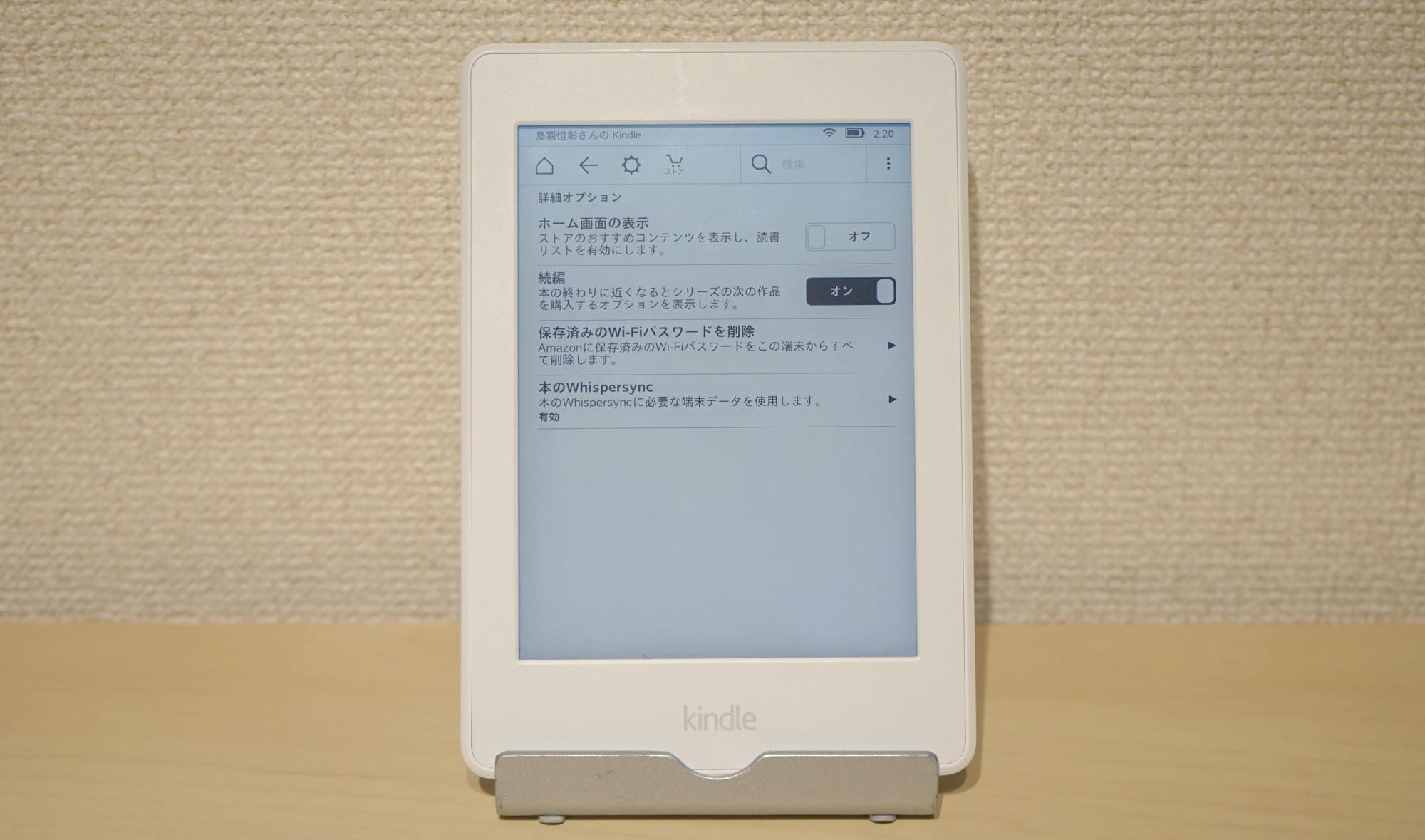 kindle-paperwhite10