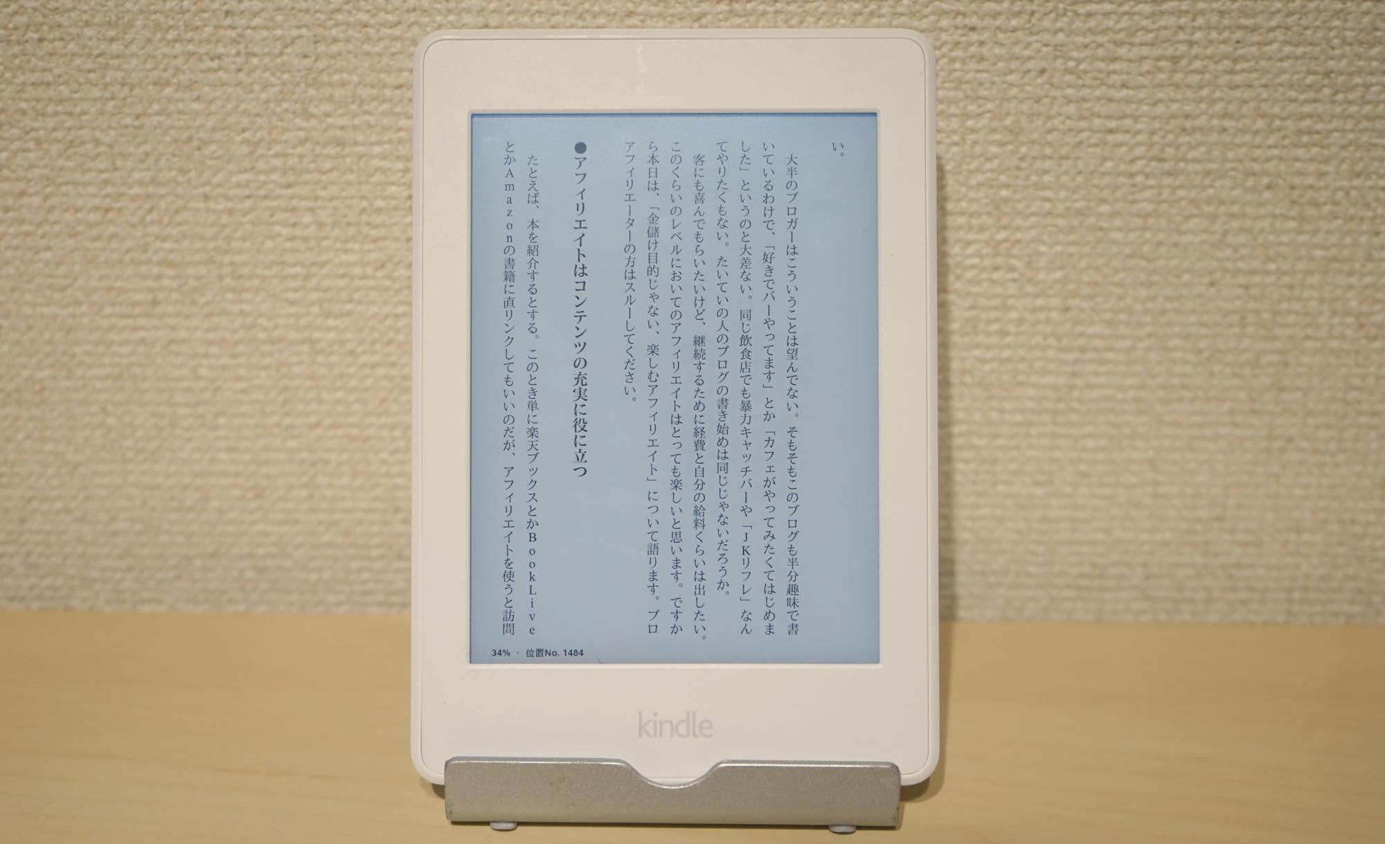kindle-paperwhite11