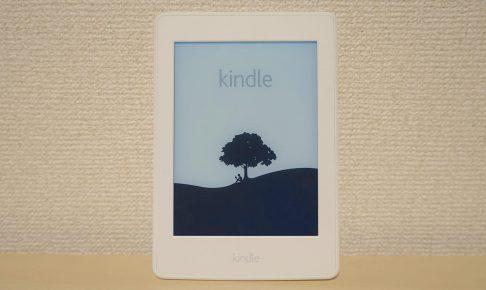 Kindle Paperwhite(キンドル ペーパーホワイト)