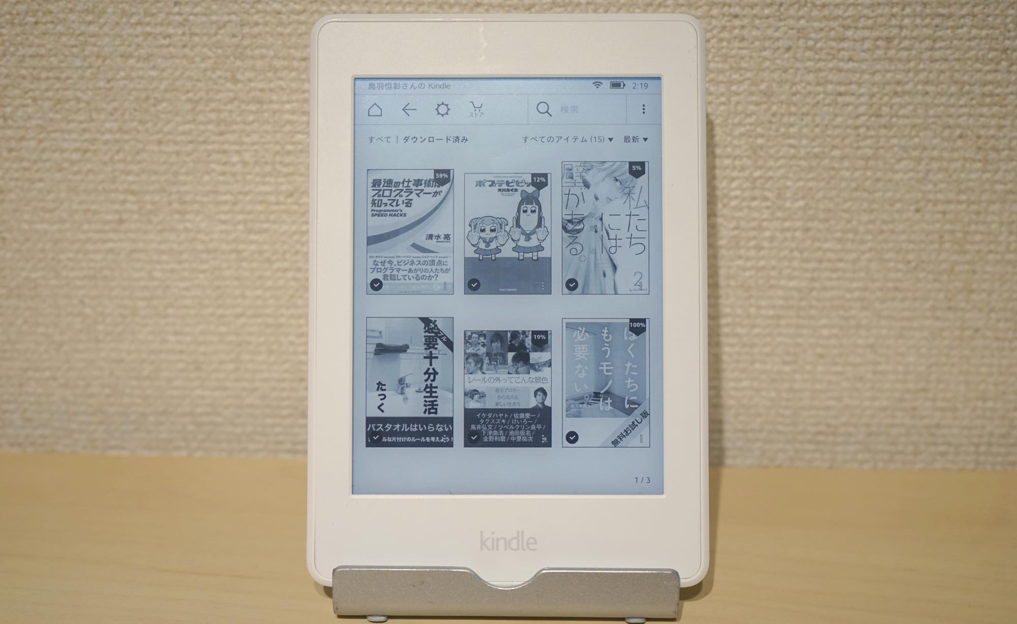 kindle-paperwhite9