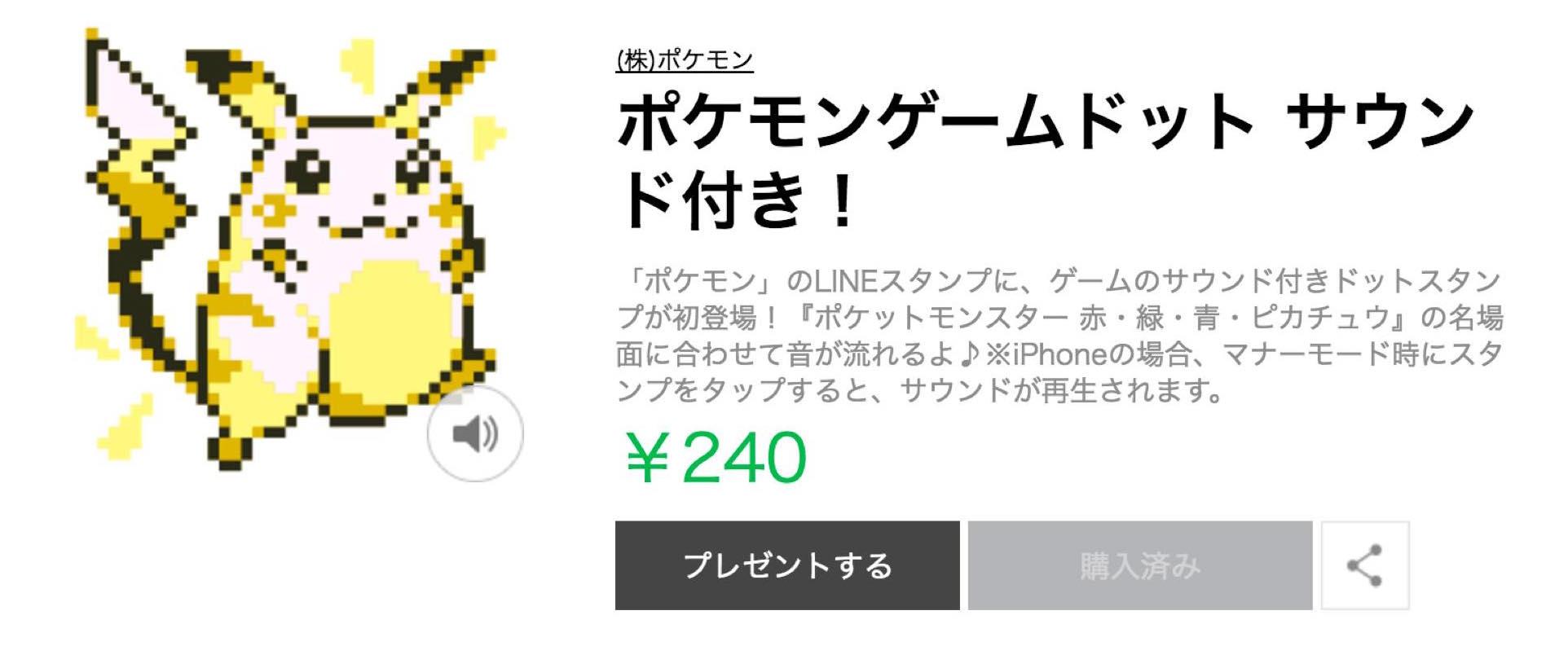 line-pokemon-stamp7