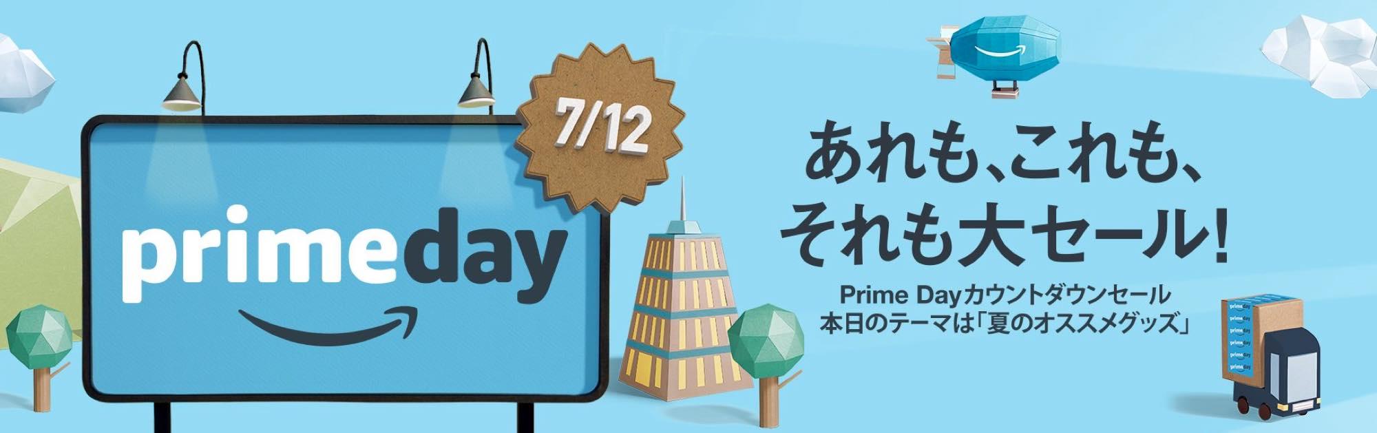 primeday-2016summer3