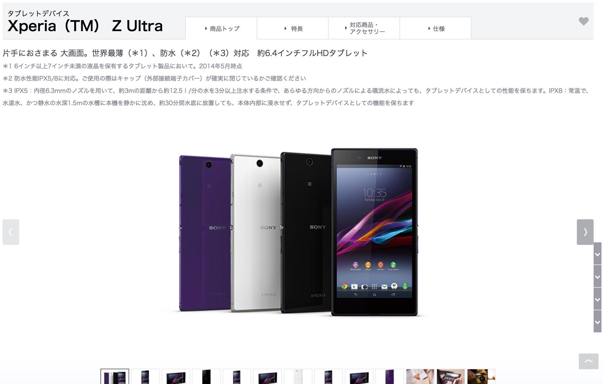xperia-z-xa-ultra2