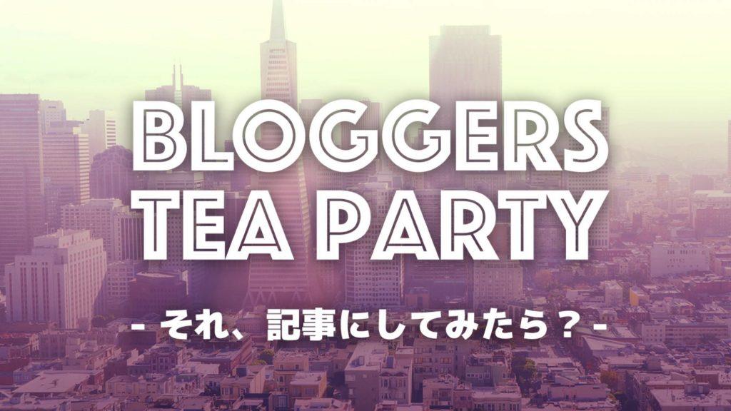 ブロガーコミュニティ「Bloggers Tea Party」に半年間参加した感想。ブロガー友達増えました