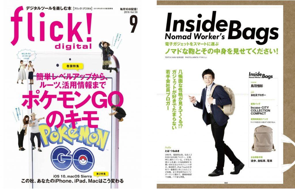トバログのカバンの中身が雑誌 「flick! digital」に掲載されました!