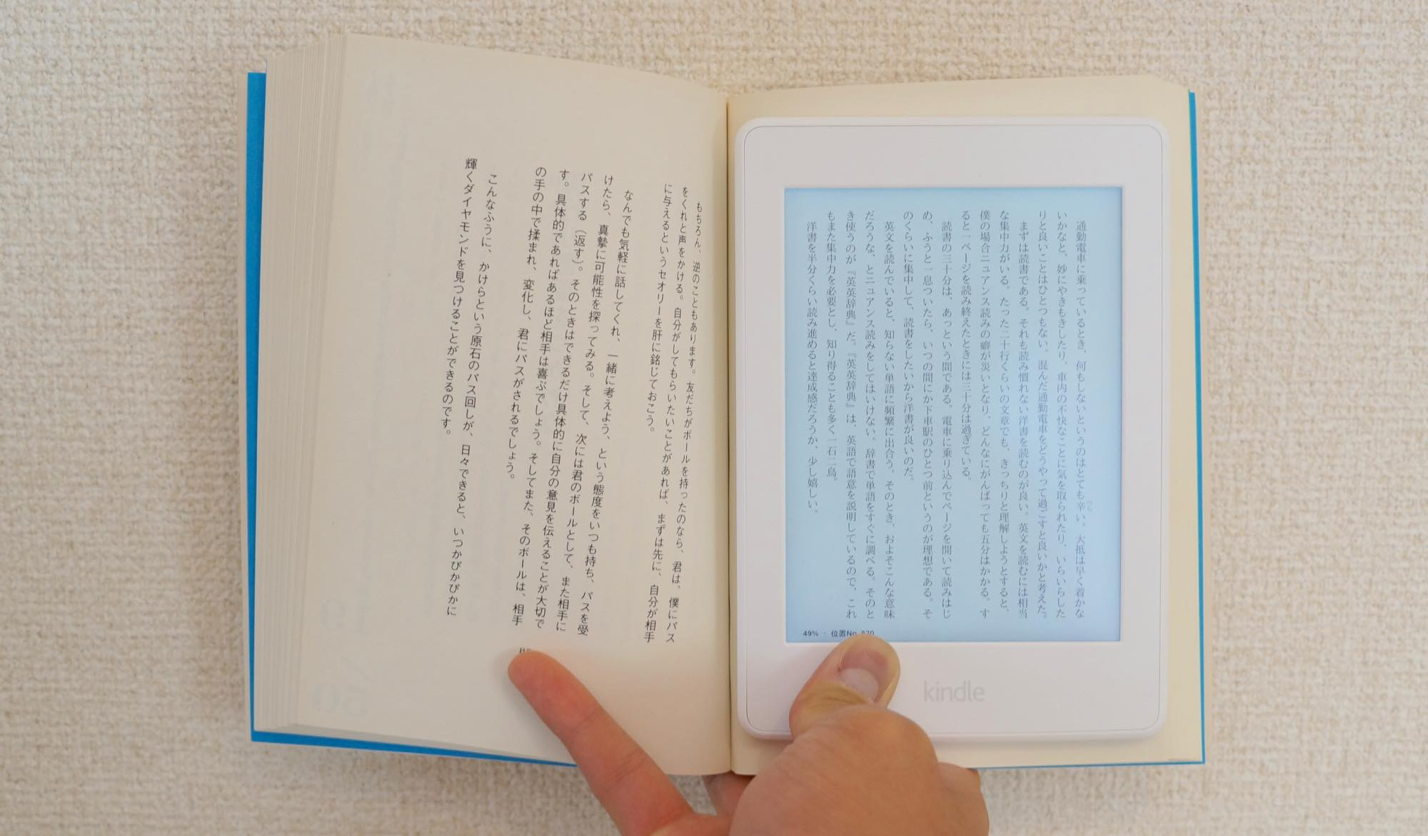 kindle-paperwhite-review1