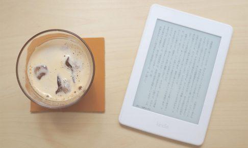 Kindle Paperwhite(キンドル ペーパーホワイト)と珈琲