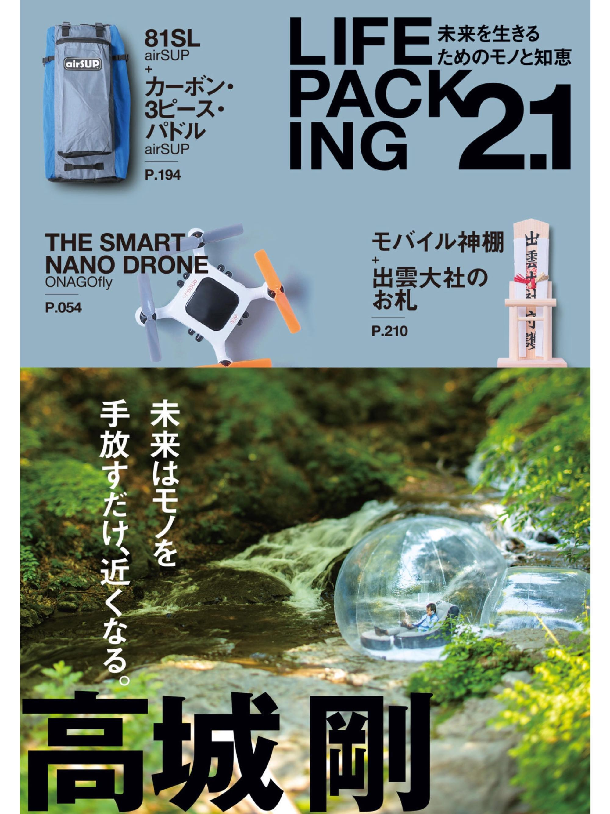 life-packing-2.11