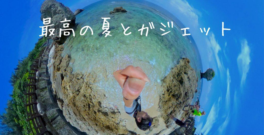BBQや海にオススメガジェット5選!2016年最高の夏を迎えるために