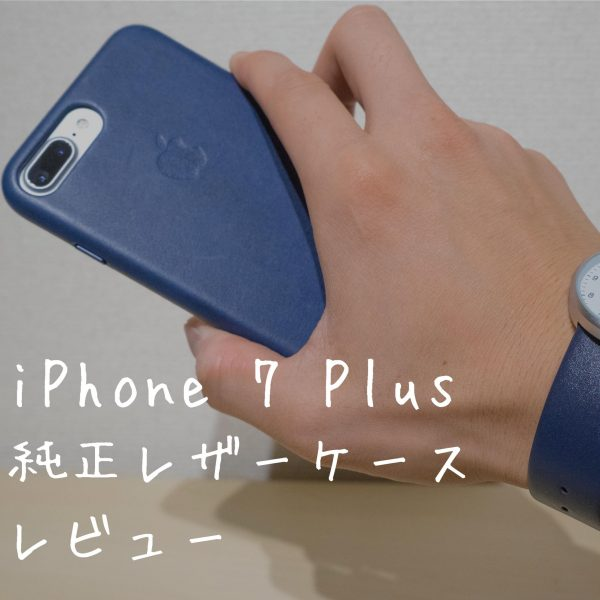 iphone7plus-leathercase-midnightblue17