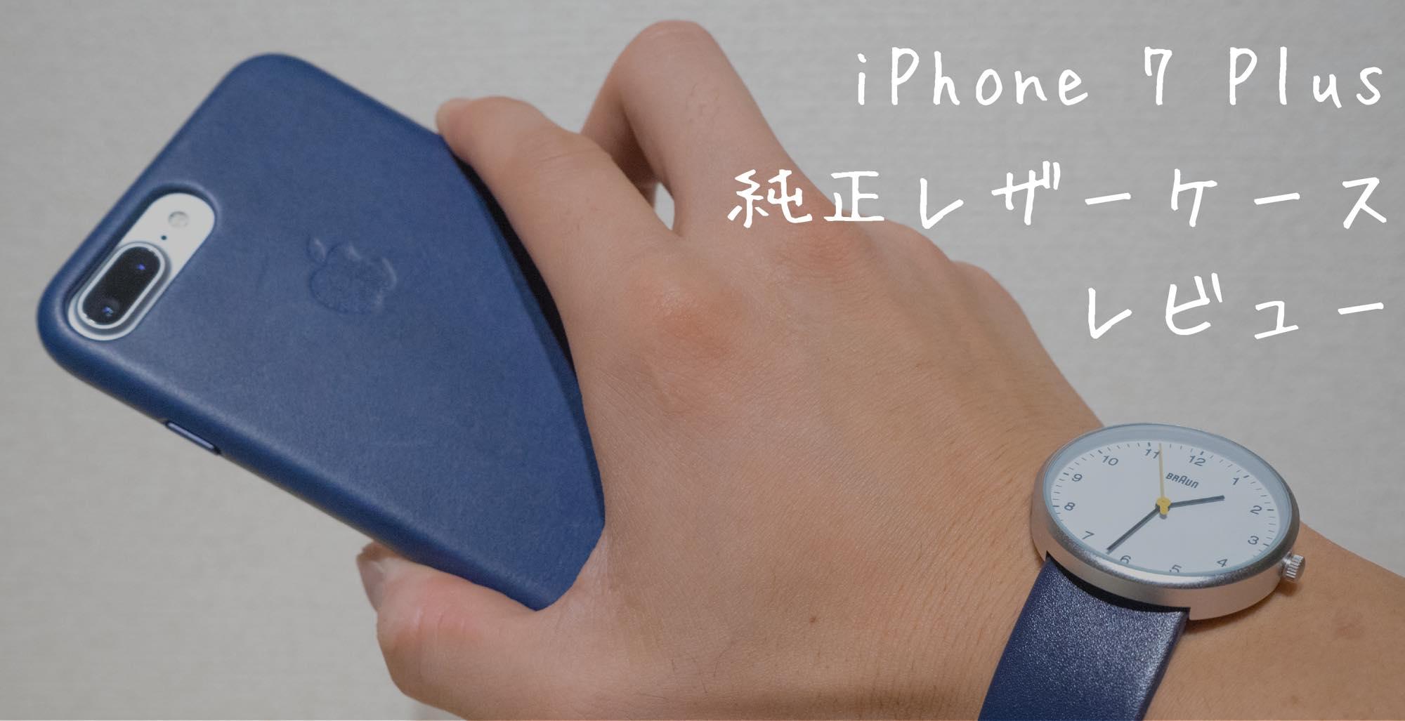 iphone7plus-leathercase-midnightblue18