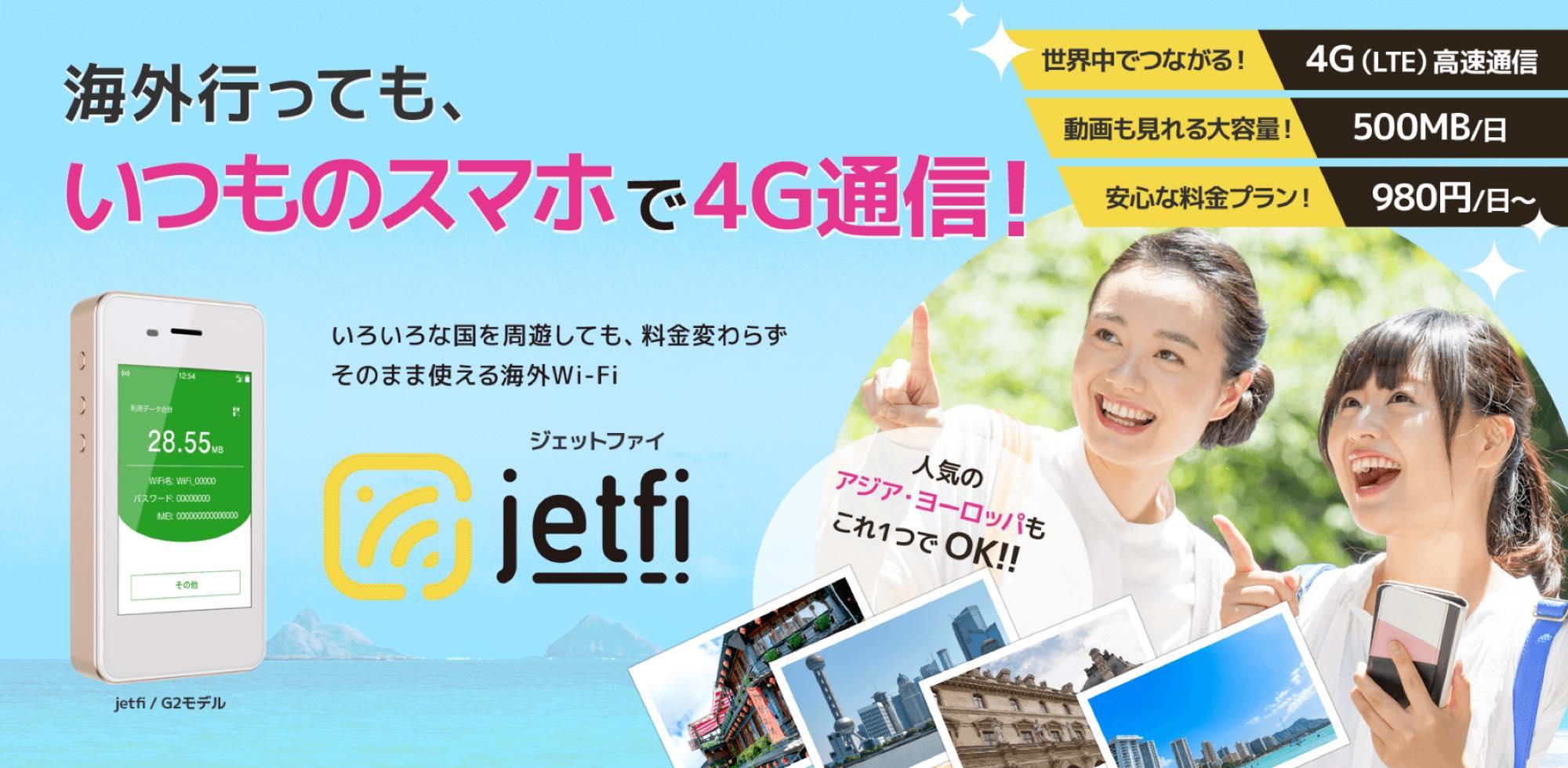 jetfi-page2