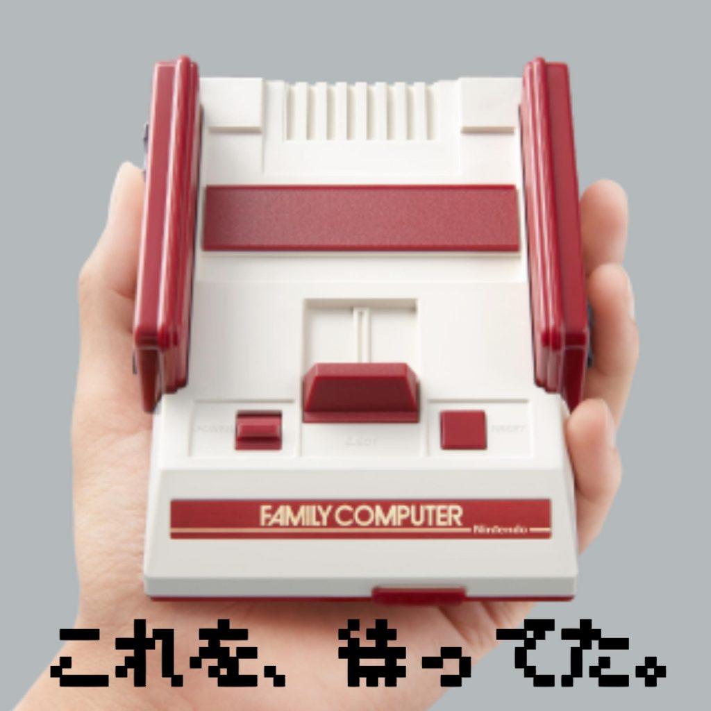 これは買う!任天堂がミニファミコン発売。忠実に再現された筐体に「魔界村」や「マリオ3」など30本を収録