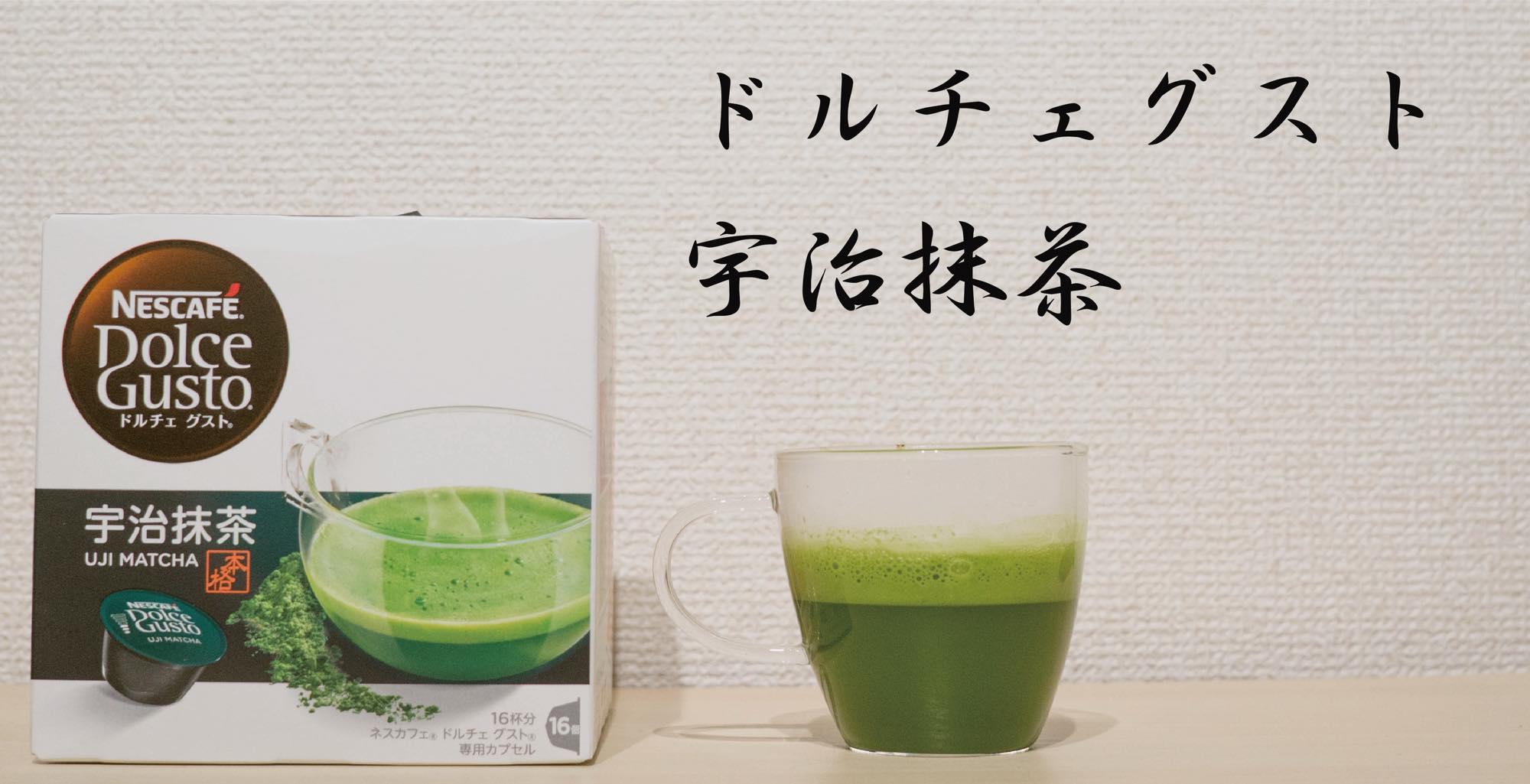 dolcegusto-ujimatcha11
