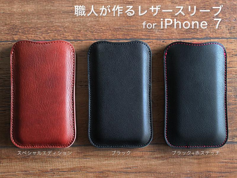 iphone7-leather
