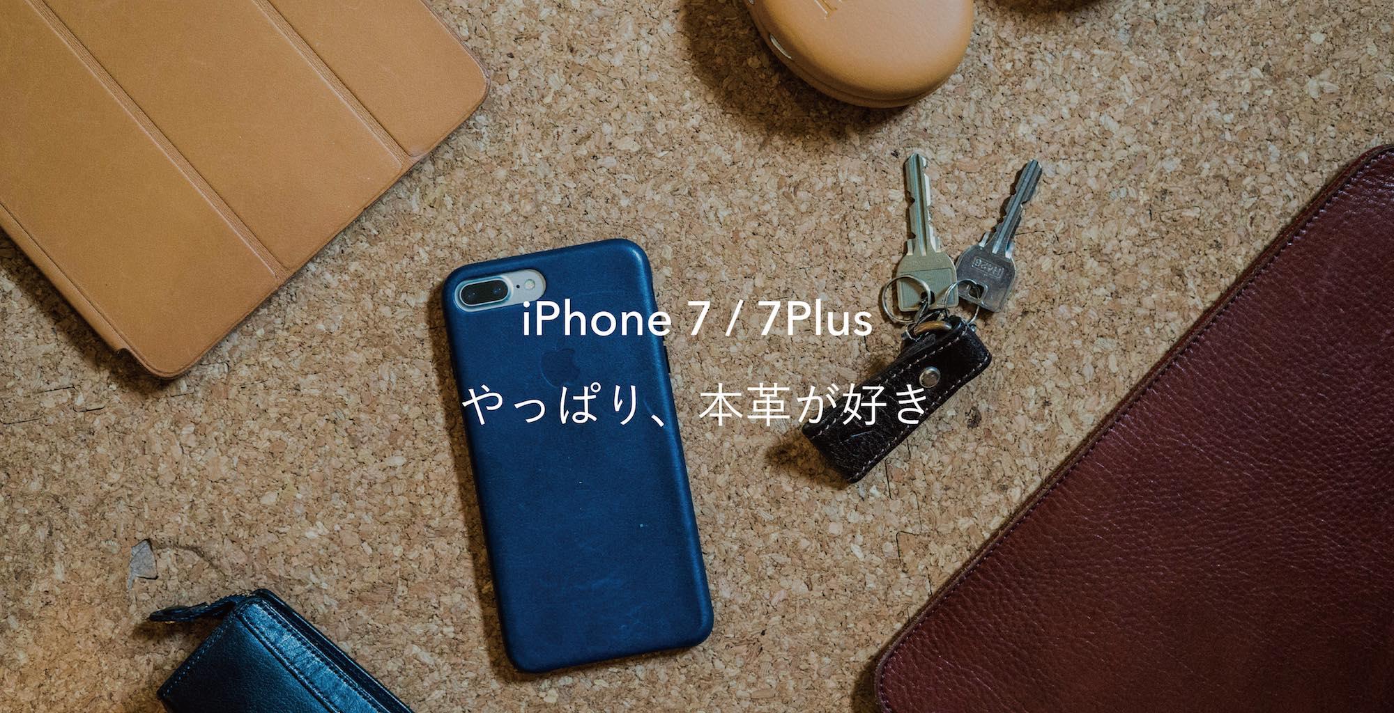 iphone7-7plus-leathercase1
