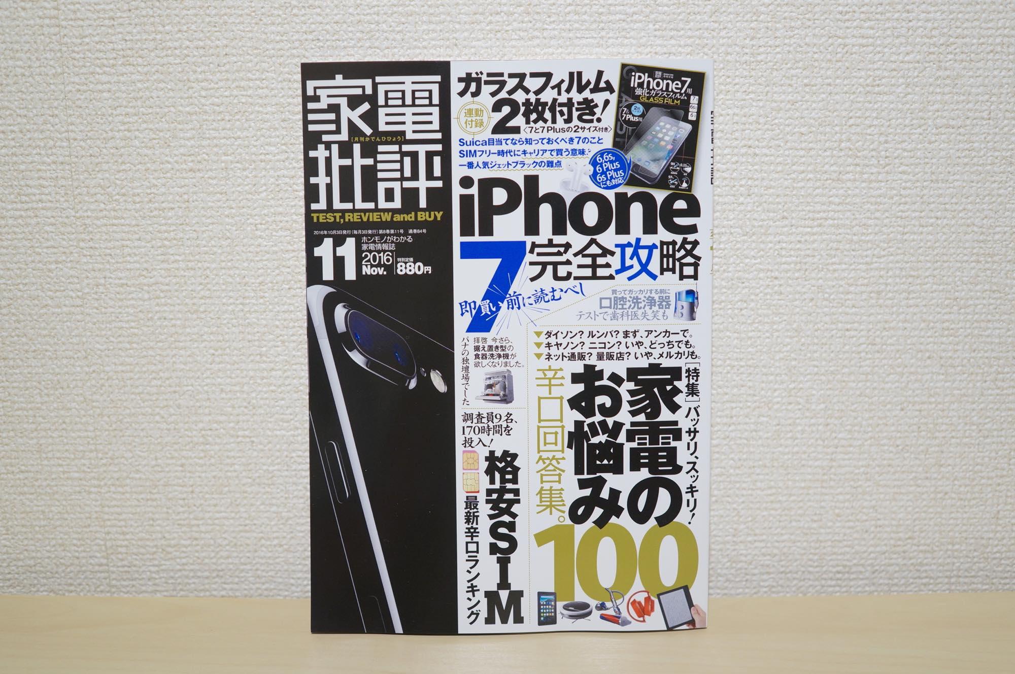 kaden-hihyo-iphone-glass1