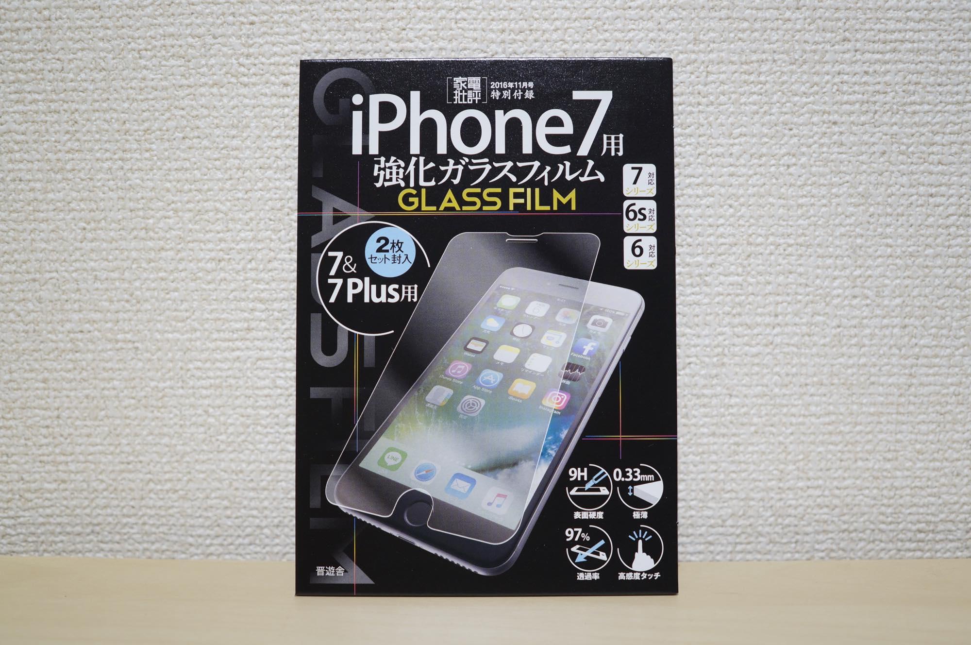 kaden-hihyo-iphone-glass2