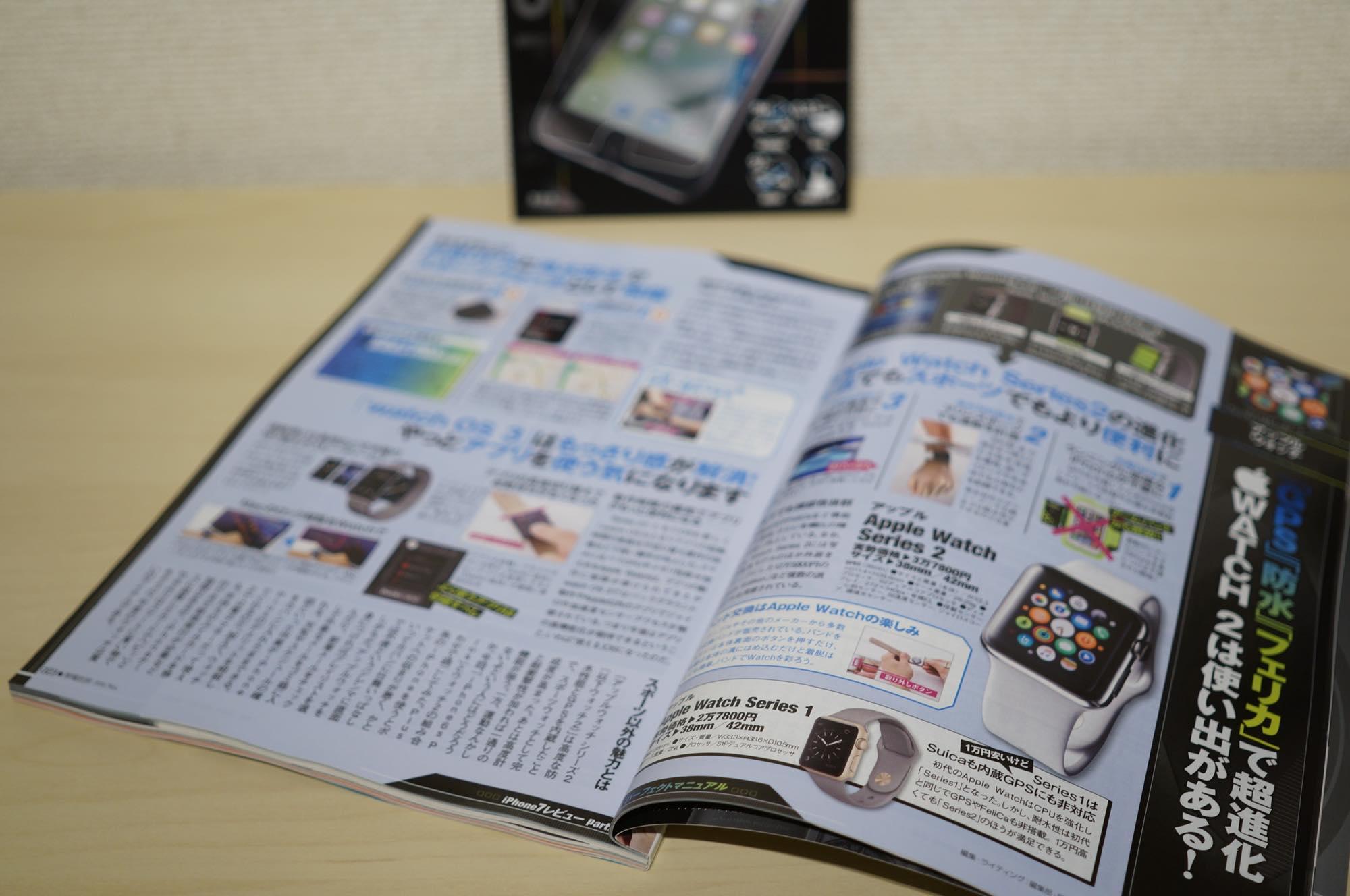 kaden-hihyo-iphone-glass3