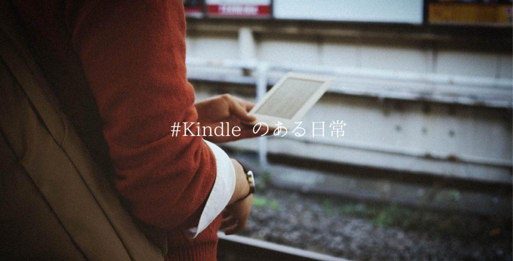 #Kindleのある日常