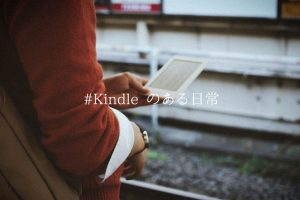 Kindle のある日常
