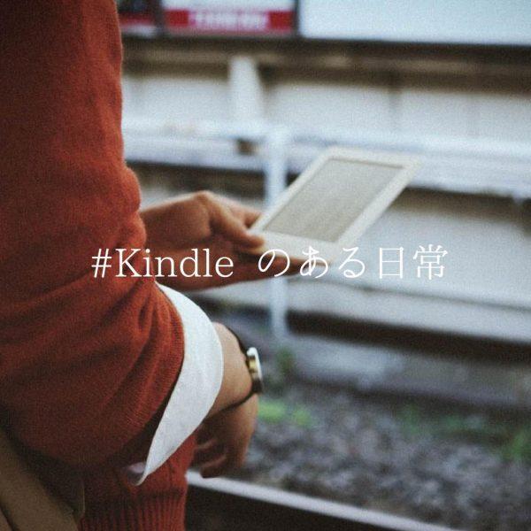 Kindle のある日常