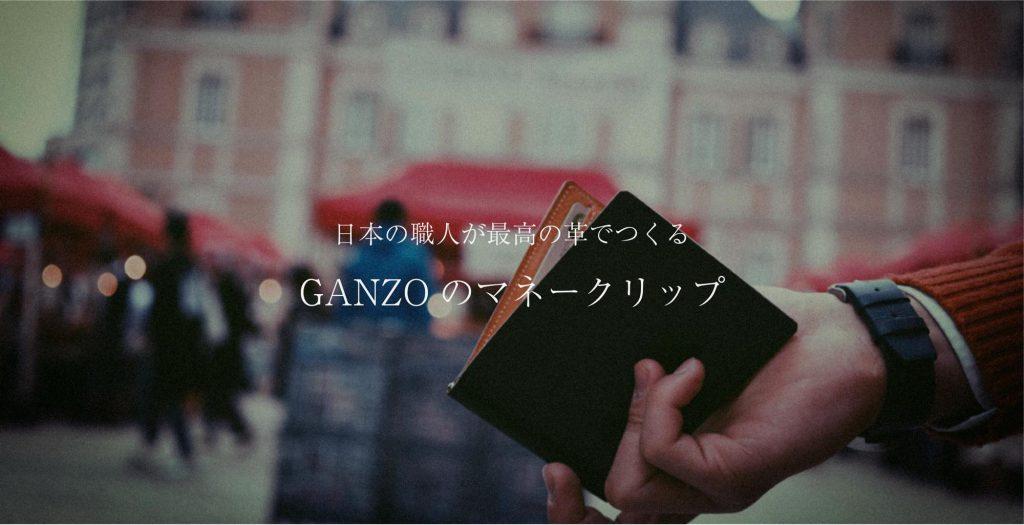 財布を「ガンゾ シンブライドルマネークリップ」に新調。ミニマルながら上質で気品を感じる逸品