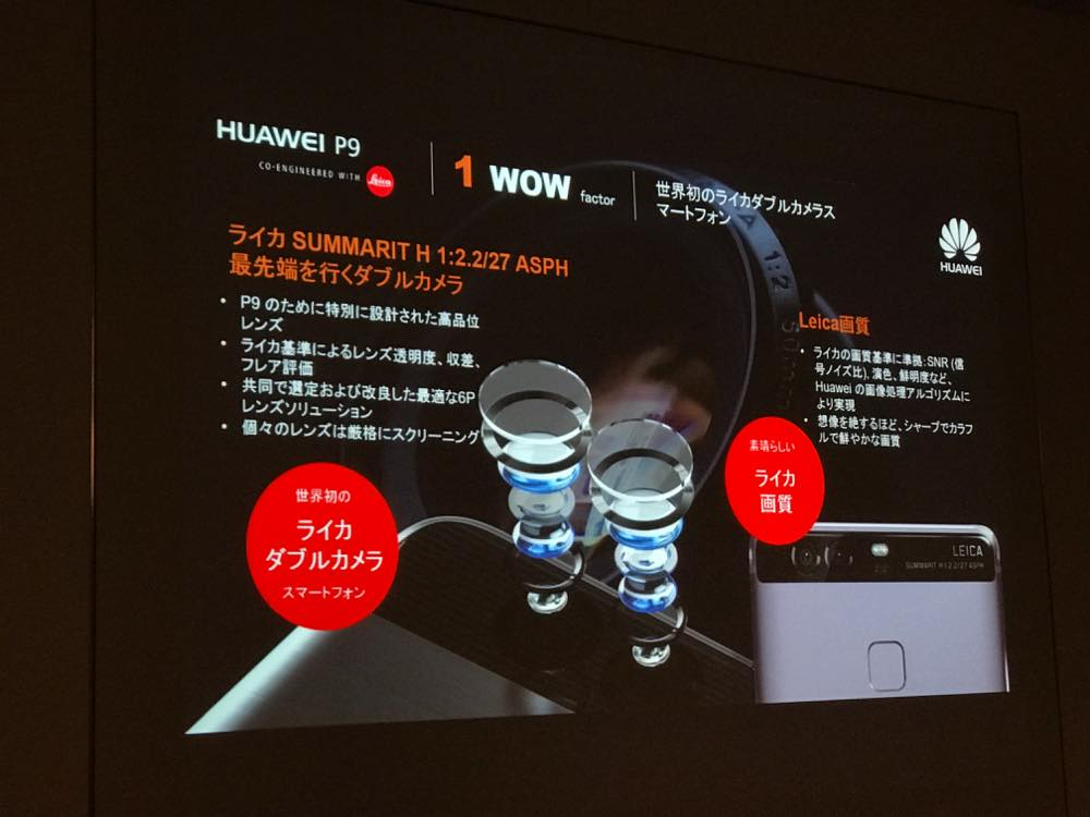 huawei-event11