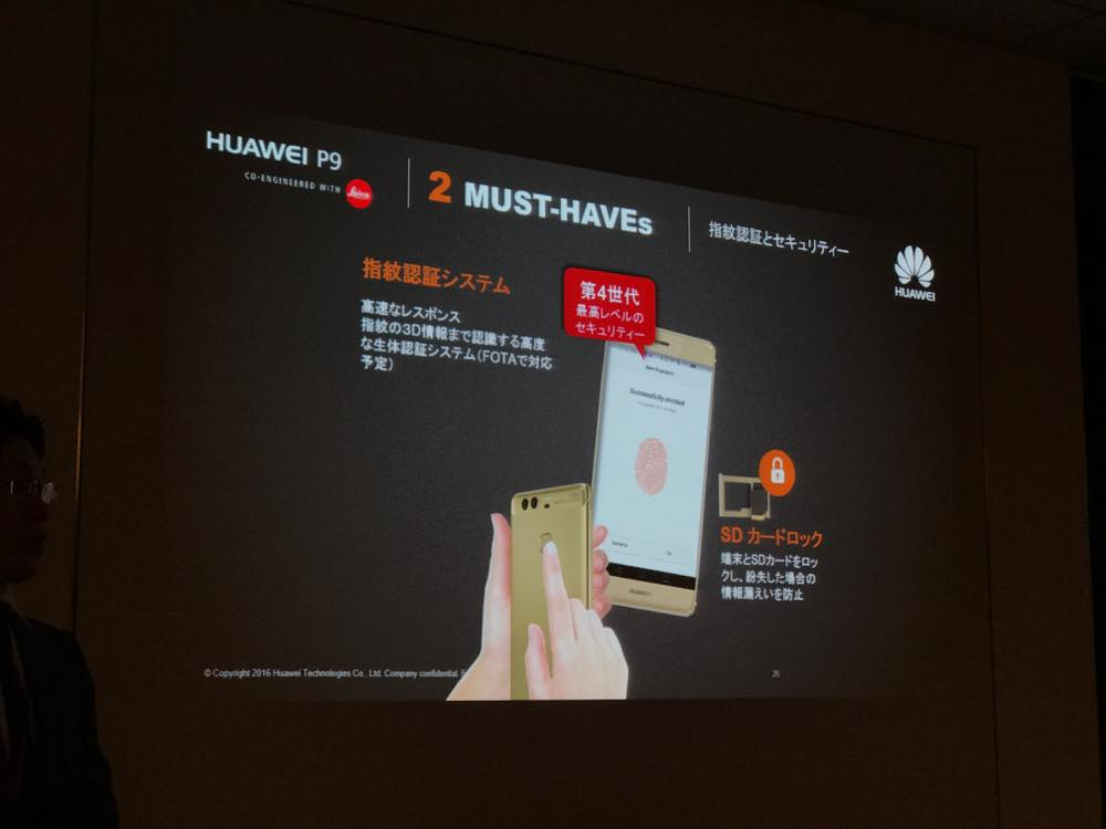 huawei-event24