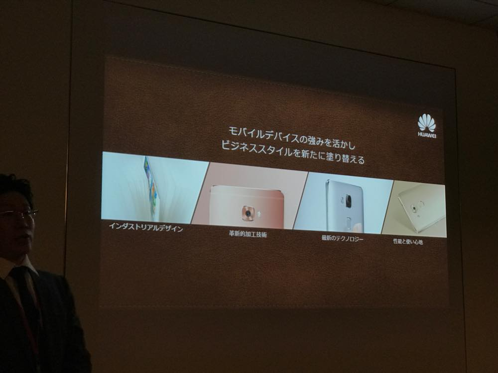 huawei-event29