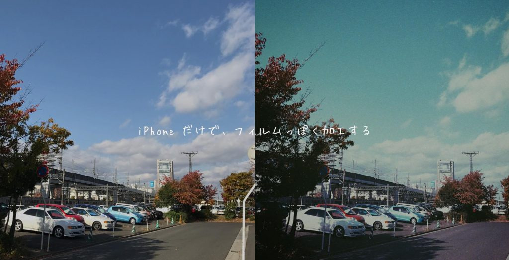 iPhoneだけで写真をフィルム風に加工する方法。無料アプリだけで雑誌写真のような仕上がりに