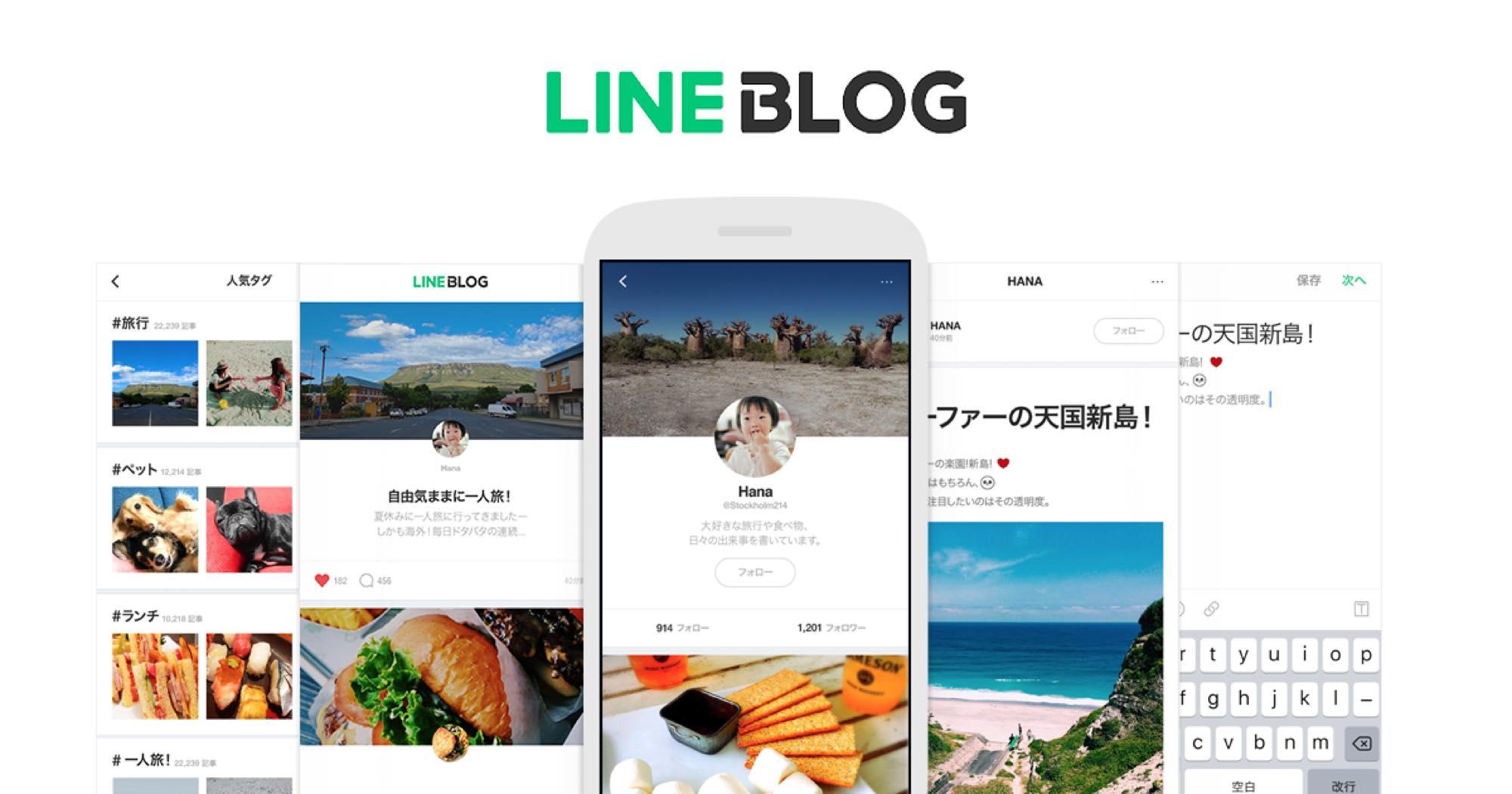 line-blog1