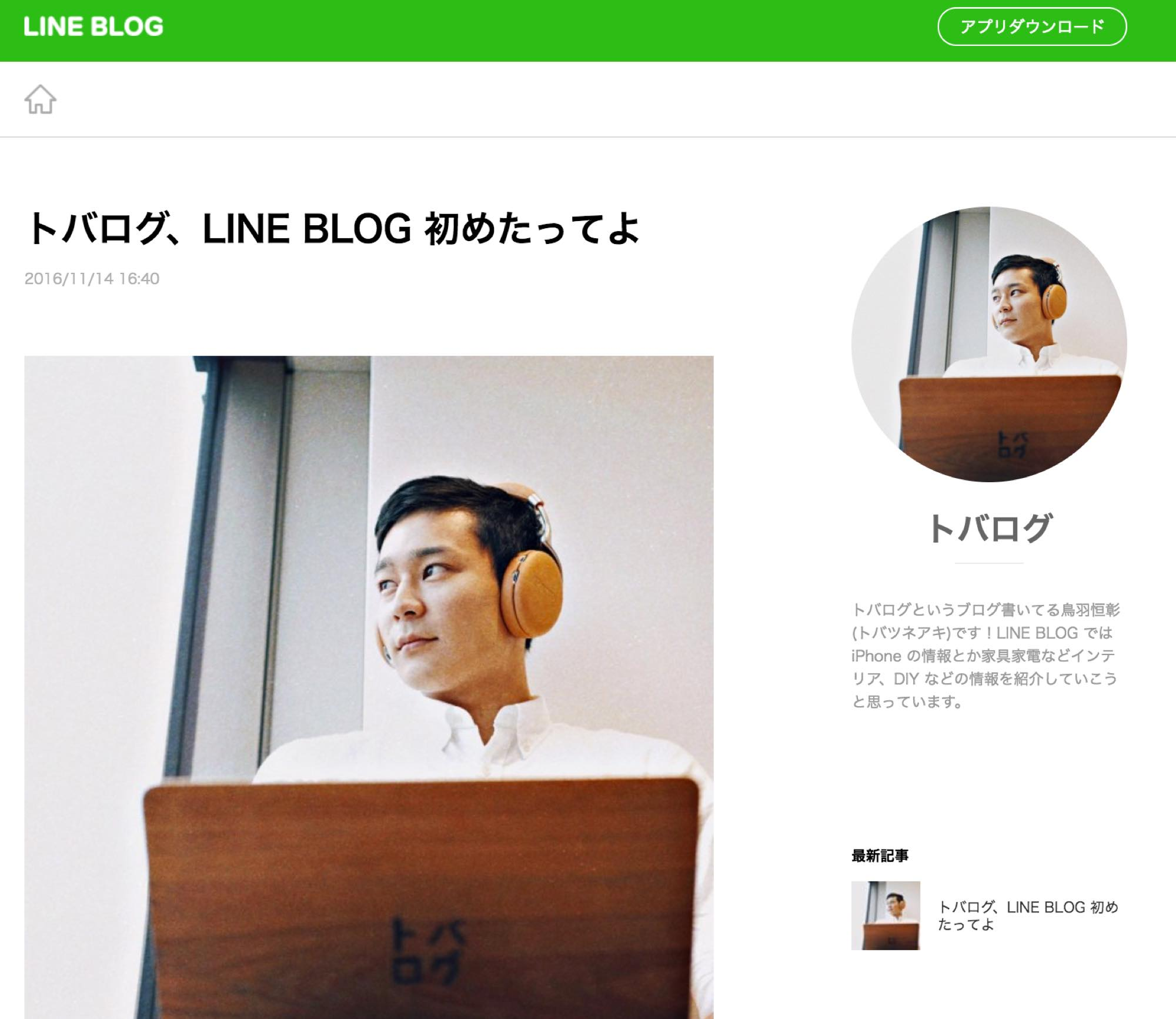 line-blog2