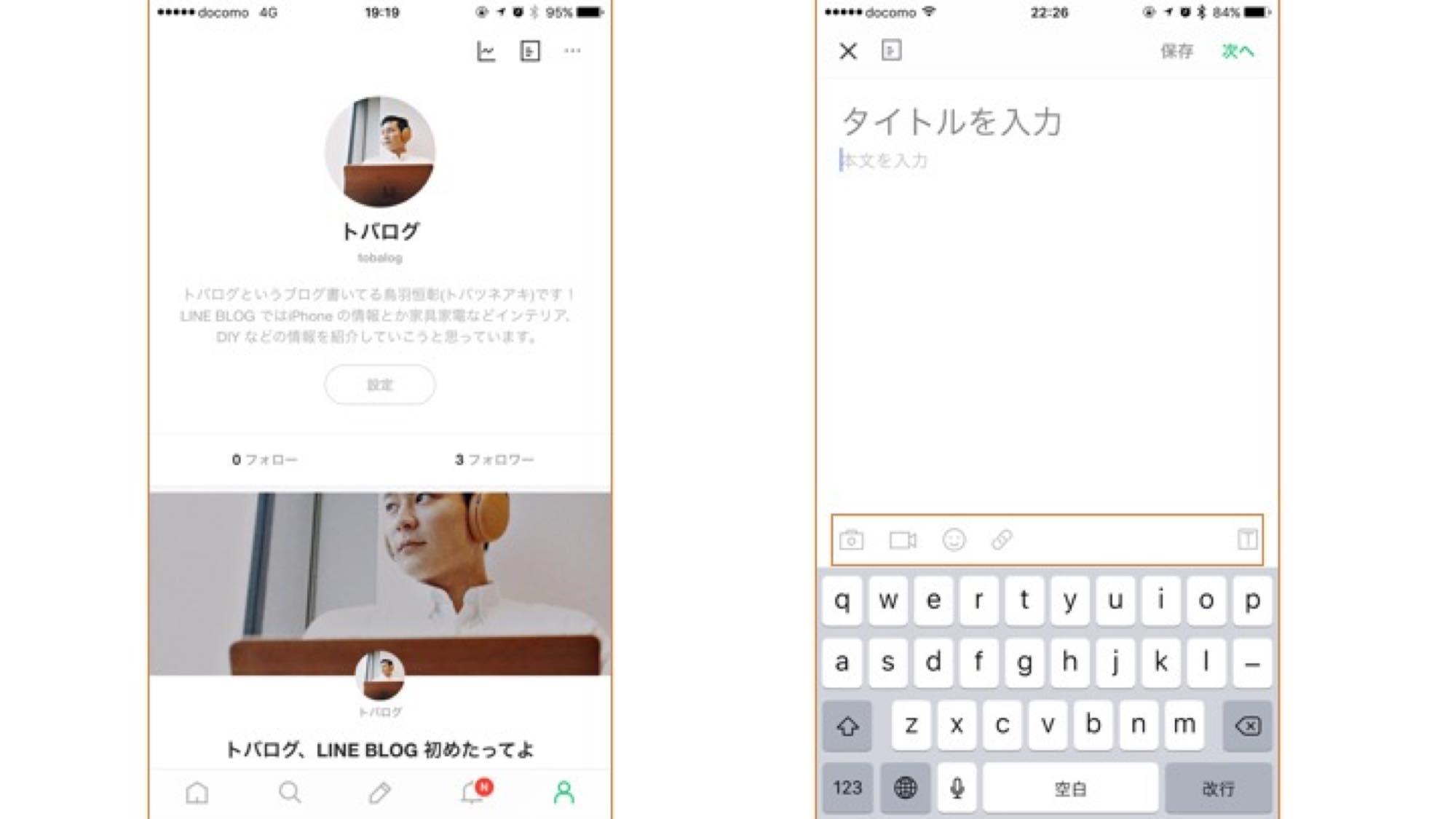 line-blog3