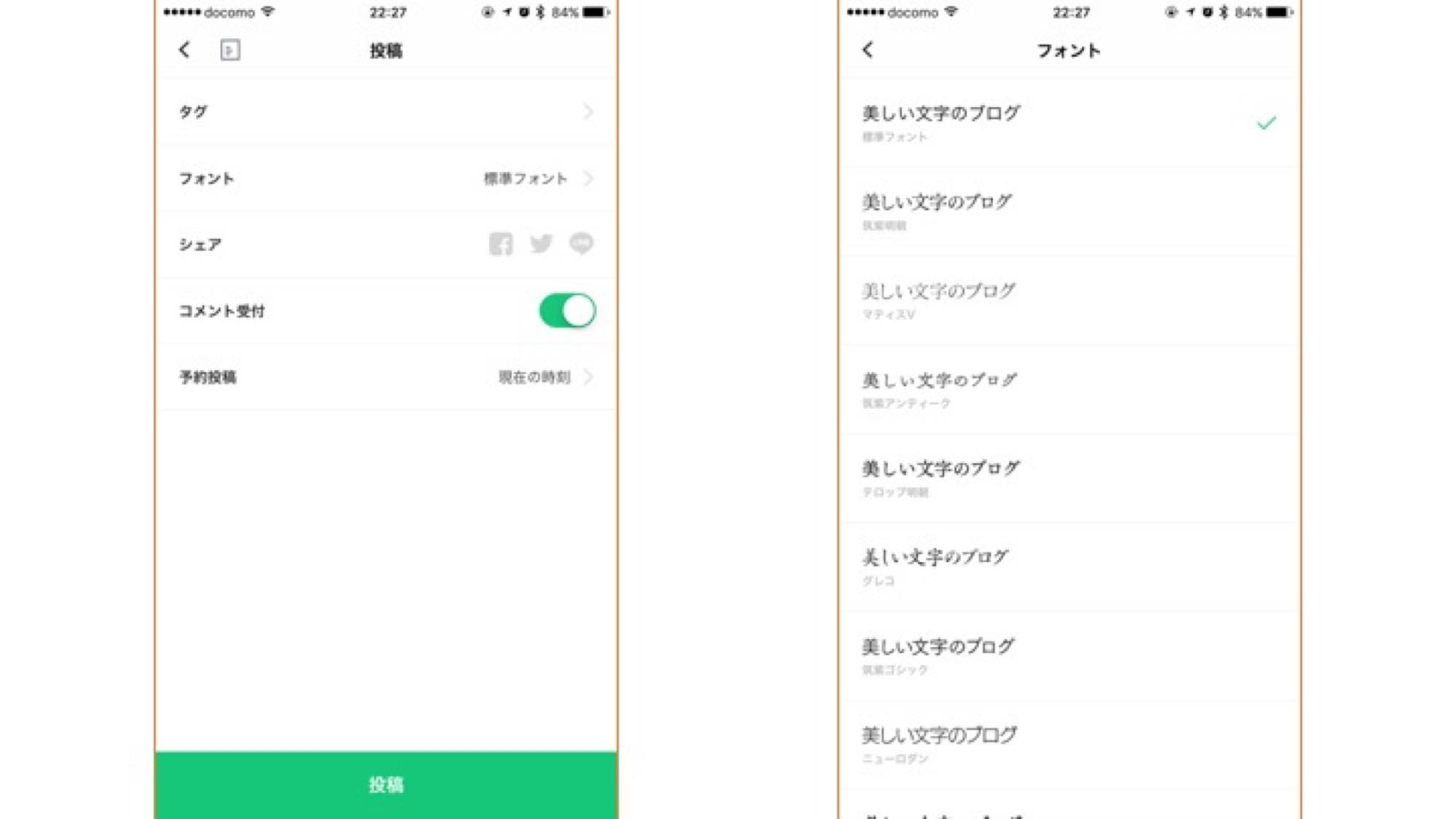 line-blog4