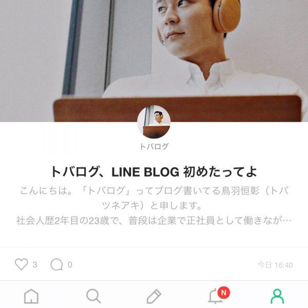 line-blog6
