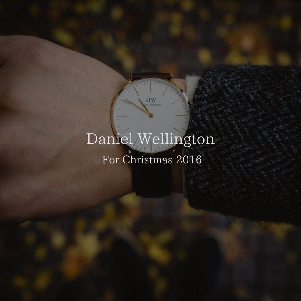 クリスマスギフトに人気の「ダニエルウェリントン」の時計。クラシックで上品なシルエットが美しい