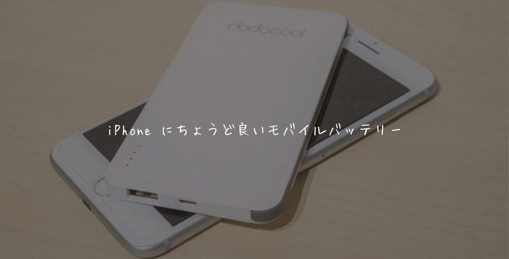 手ぶらが好きな人にオススメ。 dodocool の薄型モバイルバッテリー[PR]